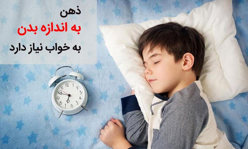 تاثیر خواب بر حافظه و عملکرد بدن